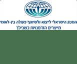 המלצה מהמכון הישראלי לייצוא ולשיתוף פעולה בין לאומי